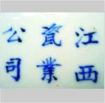 Jiangxi Ciye Gongsi_2_2