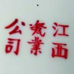 Jiangxi Ciye Gongsi_2_22