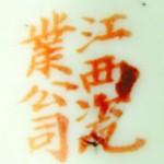 Jiangxi Ciye Gongsi_2_24