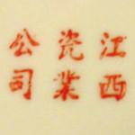 Jiangxi Ciye Gongsi_2_27