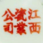 Jiangxi Ciye Gongsi_2_29