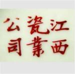 Jiangxi Ciye Gongsi_2_30