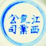 Jiangxi Ciye Gongsi_2_34