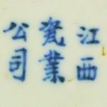 Jiangxi Ciye Gongsi_2_38
