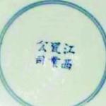 Jiangxi Ciye Gongsi_2_39