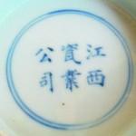 Jiangxi Ciye Gongsi_2_5