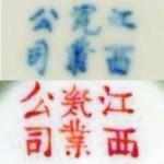 Jiangxi Ciye Gongsi_2_6