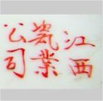 Jiangxi Ciye Gongsi_2_8