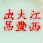 Jiangxi Da Feng Chu Pin_09_01