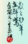 Jiangxi Da Feng Chu Pin_09_01i