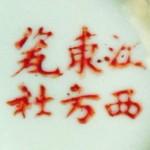 Jiangxi Dong Fang Ci She_15_10