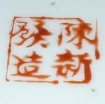 Chen Fa Xin Zao_20_44