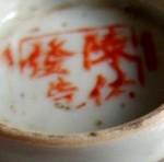 Chen You Fa Zao_26_53
