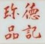 De Ji Zhen Pin 1933_24_29