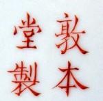 Dun Ben Tang Zhi_28_56