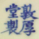Dun Hou Tang Zhi_22_21