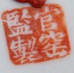 Guan Yao Jian Zhi 1886_21_17