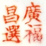 Guang Fu Chang Xuan_28_21