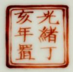 Guangxu Ding Hai Nian Zhi 1887_22_57