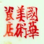 Guo Hua Mei Shu Ci Dian_16_44_2