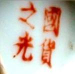 Guo Huo Zhi Guang_26_38