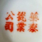 Hua Tai Ciye Gongsi_26_27
