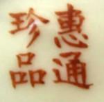 Hui Tong Zhen Pin_19_26