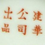 Jian Hua Gongsi Chu Pin_25_48