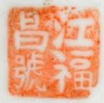 Jiang Fu Chang Hao_20_15