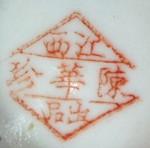 Jiangxi Chen Hua Zhen Chu Pin_26_75