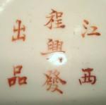 Jiangxi Cheng Xing Fa Chu Pin_24_58