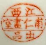 Jiangxi Fu Ren Shu Shi Chu Pin_25_32