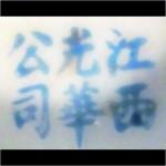 Jiangxi Guang Hua Gong Si_14_20
