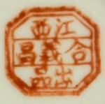 Jiangxi He Yi Chang Chu Pin_24_50