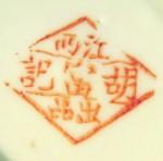 Jiangxi Hu Fu Ji Chu Pin_15_03