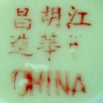 Jiangxi Hu Hua Chang Zao_1_35