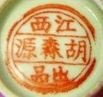 Jiangxi Hu Sen Yuan Chu Pin_1
