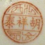 Jiangxi Hu Xiang Tai Chu Pin_24_08