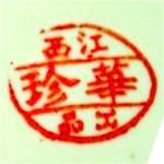 Jiangxi Hua Zhen Chu Pin_16_25