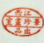 Jiangxi Hua Zhen Hua Shi Chu Pin_26_12