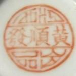 Jiangxi Huang Shun Fa Chu Pin_20_41