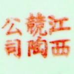 Jiangxi Jing Tao Gongsi_10_12