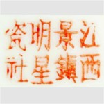 Jiangxi Jing Zhen Ming Xing Ci She 1950_06_19