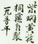 Jiangxi Jing Zhen Ming Xing Ci She 1950_06_19i