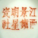 Jiangxi Jing Zhen Ming Xing Ci She_21_21