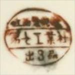 Jiangxi Jingdezhen Di Qi Gong Ye Cun Chu Pin_24_03