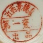 Jiangxi Jingdezhen Di Yi Ci (Chang) Chu Pin_25_05