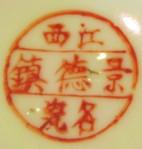 Jiangxi Jingdezhen Min Ci_13
