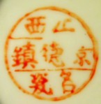 Jiangxi Jingdezhen Min Ci_16