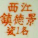 Jiangxi Jingdezhen Ming Ci_1_70